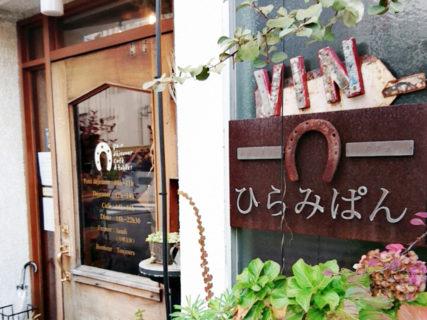 【ひらみぱん】馬蹄のビストロ | 金沢市長町