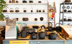 【南部鉄器 OIGEN (オイゲンファクトリーショップ)】一生ものの調理器具を | 奥州市水沢