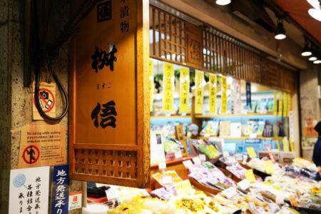 【桝俉】野菜の美味しさ引き立つお漬物はご飯にもお酒にもそのままでも | 京都市中京区