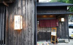 【長久酒場】日本三大酒場の一つ! 気持ちよく酔える大衆居酒屋! | 西牟婁郡白浜町