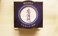 【龍の蔵】鍾乳洞で熟成された豆腐よう! 那覇空港にも専門店有|国頭郡金武町