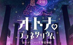 【コニカミノルタプラネタリア TOKYO】都会から宇宙へ繋がる | 千代田区有楽町